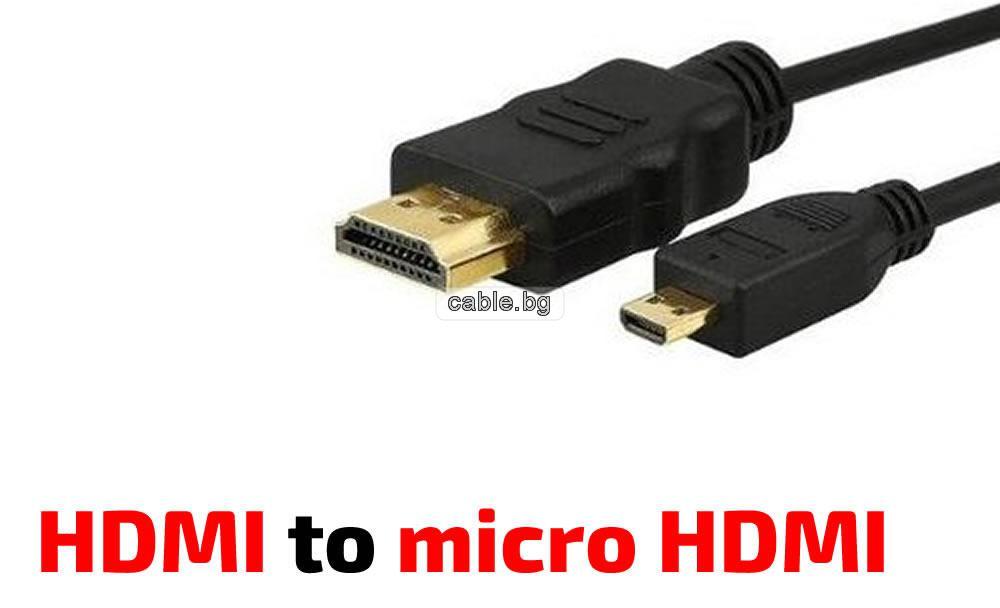 HDMI - Micro HDMI кабел, позлатен, 1.5 метра