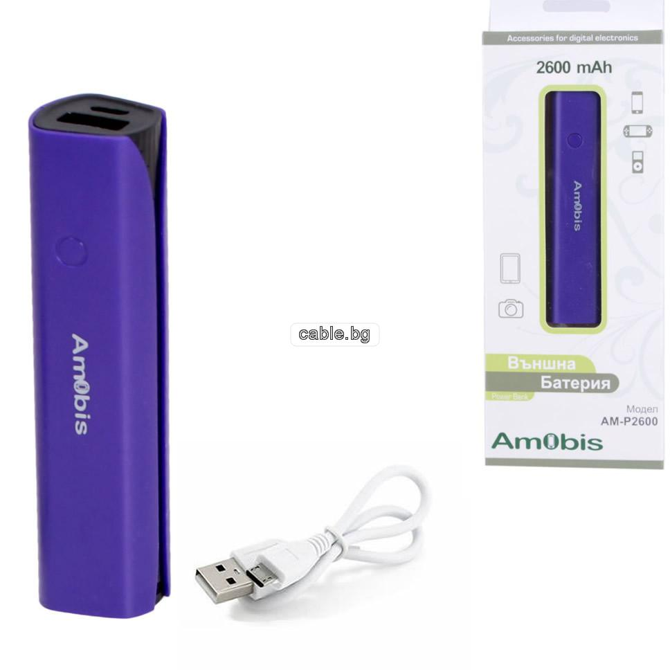 Външна Батерия 2600mAh за Телефон, Amobis Power Bank, Micro USB кабел, лилава