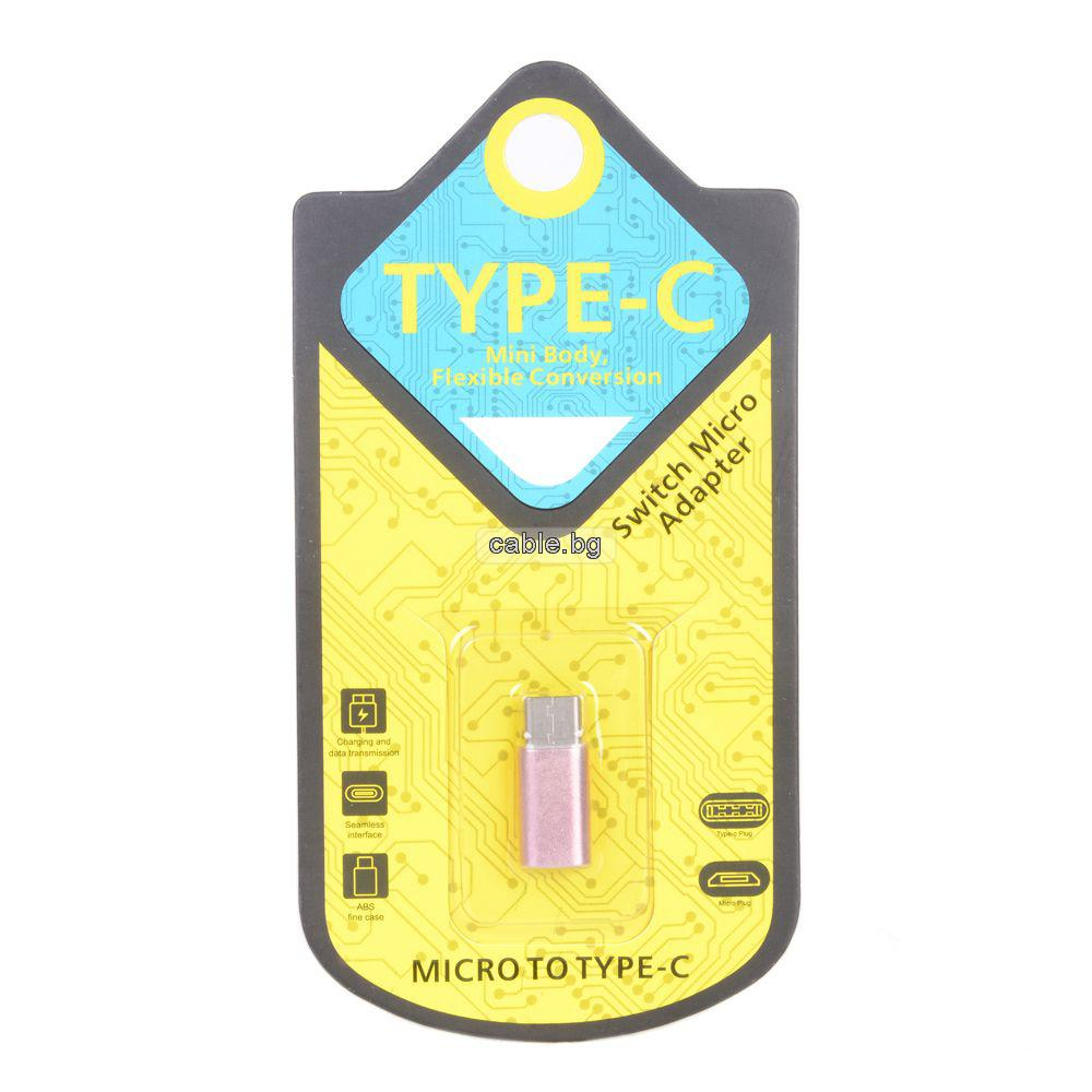Конектор micro USB to Type-C, метален